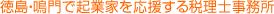徳島・鳴門で起業家を応援する税理士事務所