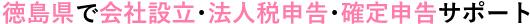 徳島・鳴門で会社設立・資金調達・法人税申告サポート